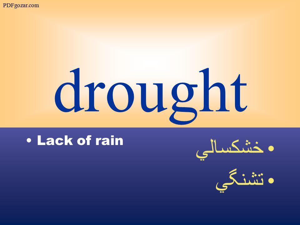 drought Lack of rain خشكسالي تشنگي PDFgozar.com