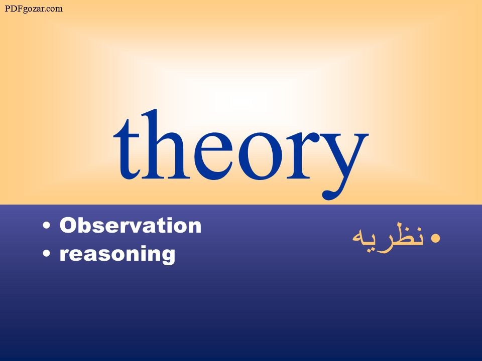 theory Observation reasoning نظريه PDFgozar.com