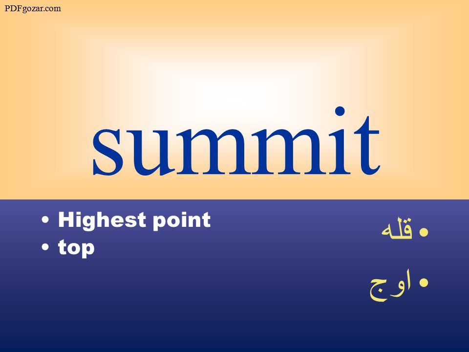 summit Highest point top قله اوج PDFgozar.com