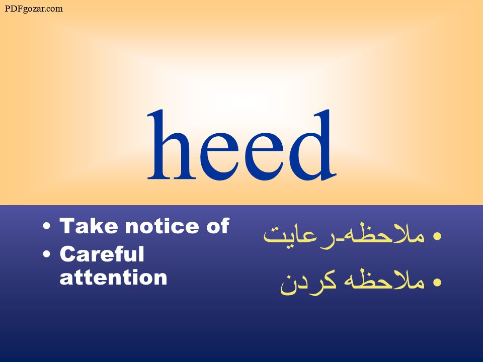 heed Take notice of Careful attention ملاحظه - رعايت ملاحظه كردن PDFgozar.com