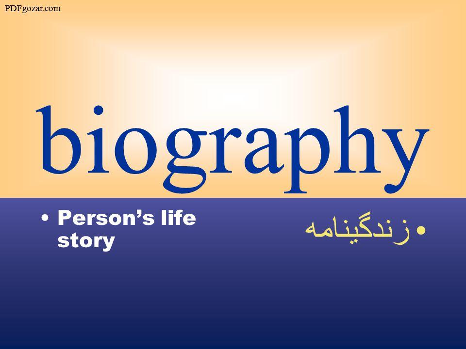 biography Person's life story زندگينامه PDFgozar.com
