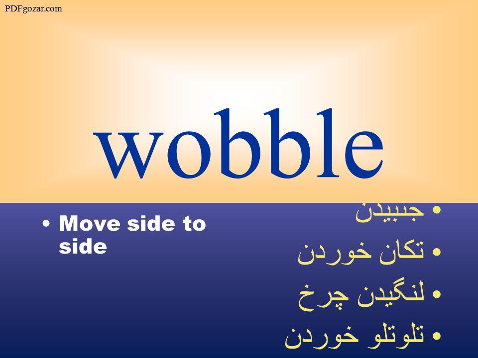wobble Move side to side جنبيدن تكان خوردن لنگيدن چرخ تلوتلو خوردن PDFgozar.com