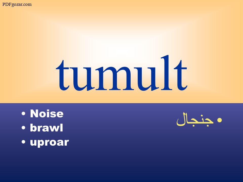 tumult Noise brawl uproar جنجال PDFgozar.com