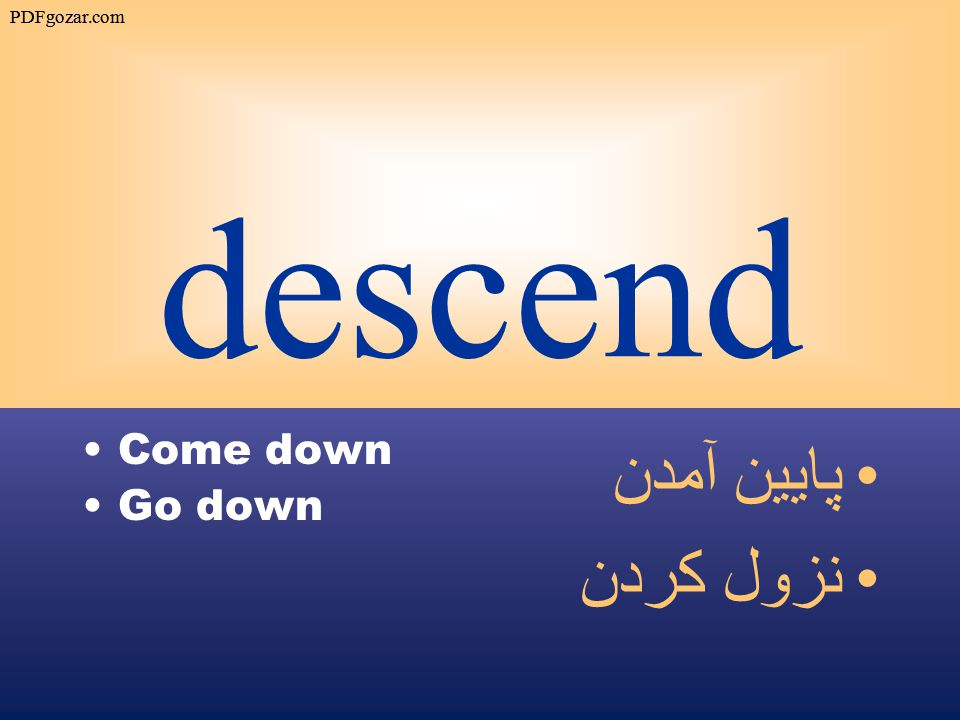 descend Come down Go down پايين آمدن نزول كردن PDFgozar.com