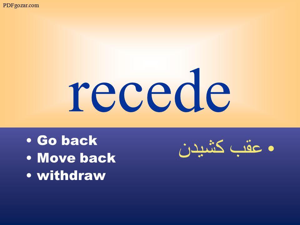 recede Go back Move back withdraw عقب كشيدن PDFgozar.com