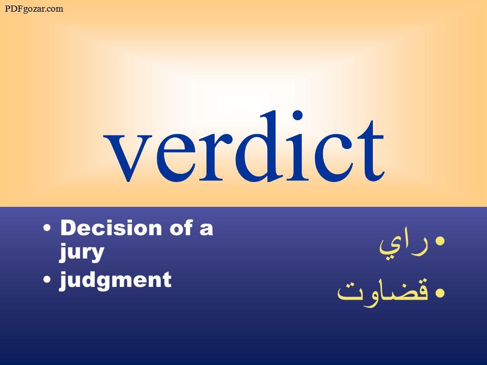 verdict Decision of a jury judgment راي قضاوت PDFgozar.com