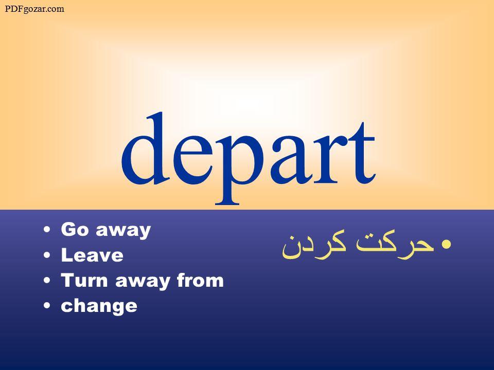 depart Go away Leave Turn away from change حركت كردن PDFgozar.com