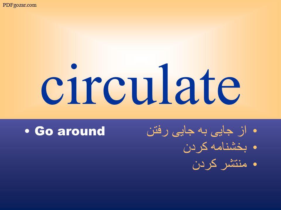 circulate Go around از جایی به جایی رفتن بخشنامه كردن منتشر كردن PDFgozar.com