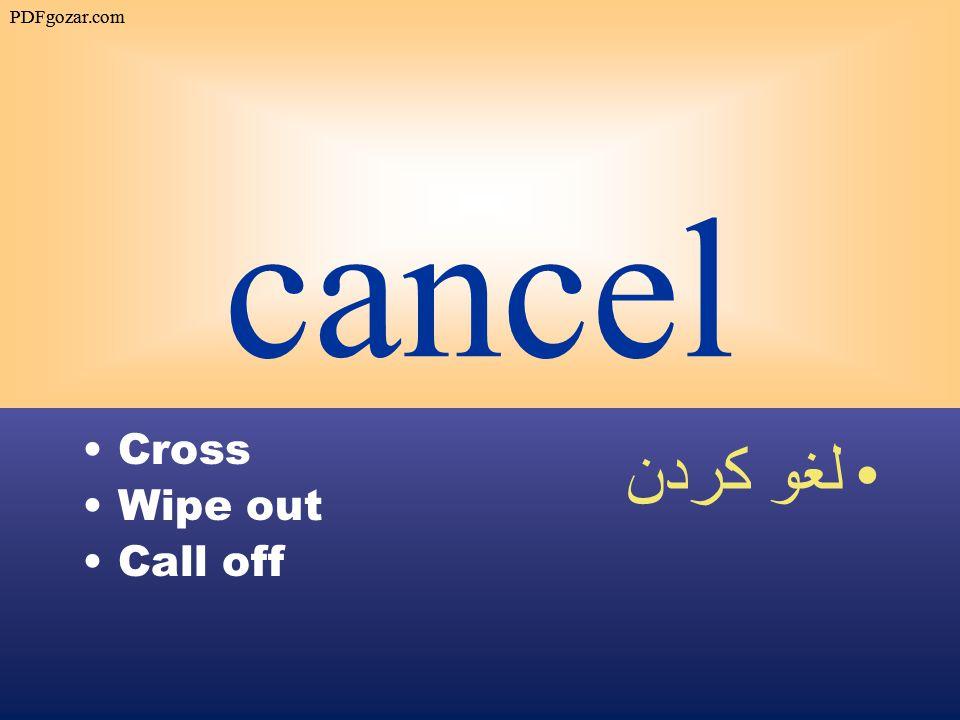 cancel Cross Wipe out Call off لغو كردن PDFgozar.com