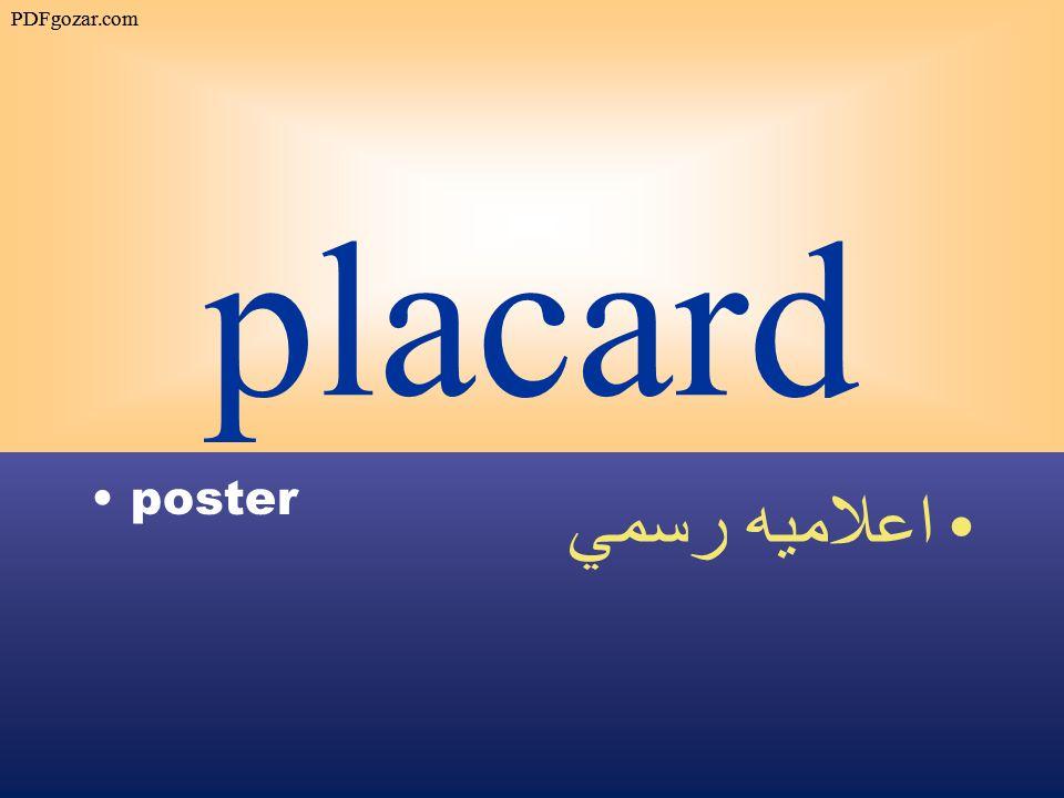 placard poster اعلاميه رسمي PDFgozar.com