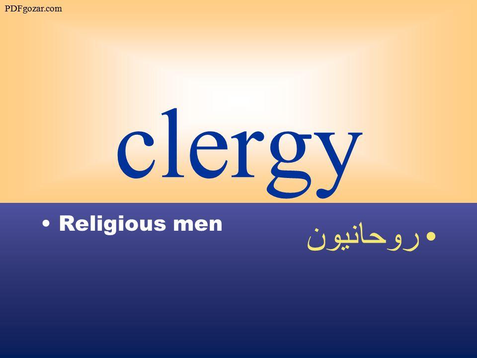 clergy Religious men روحانيون PDFgozar.com