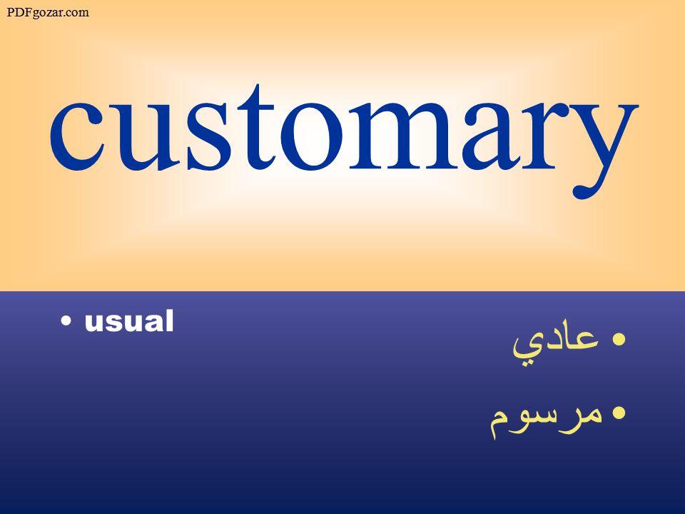 customary usual عادي مرسوم PDFgozar.com