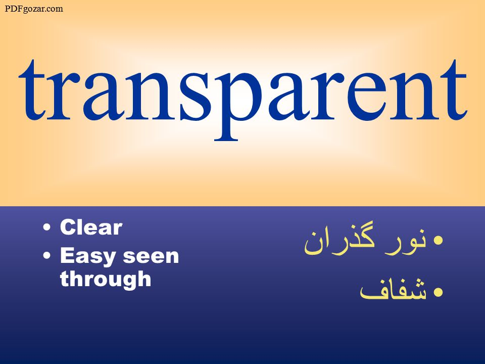 transparent Clear Easy seen through نور گذران شفاف PDFgozar.com