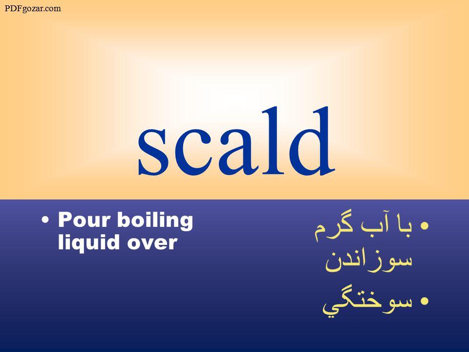 scald Pour boiling liquid over با آب گرم سوزاندن سوختگي PDFgozar.com