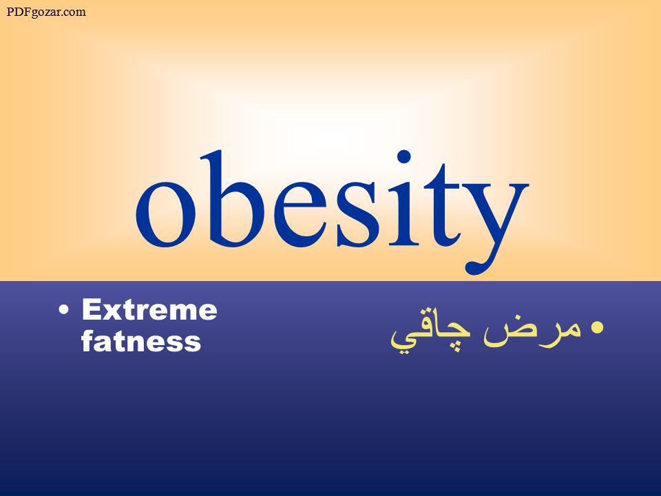 obesity Extreme fatness مرض چاقي PDFgozar.com
