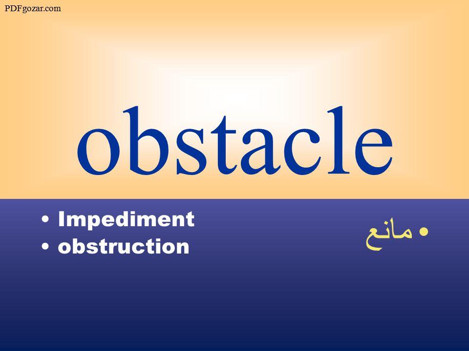obstacle Impediment obstruction مانع PDFgozar.com
