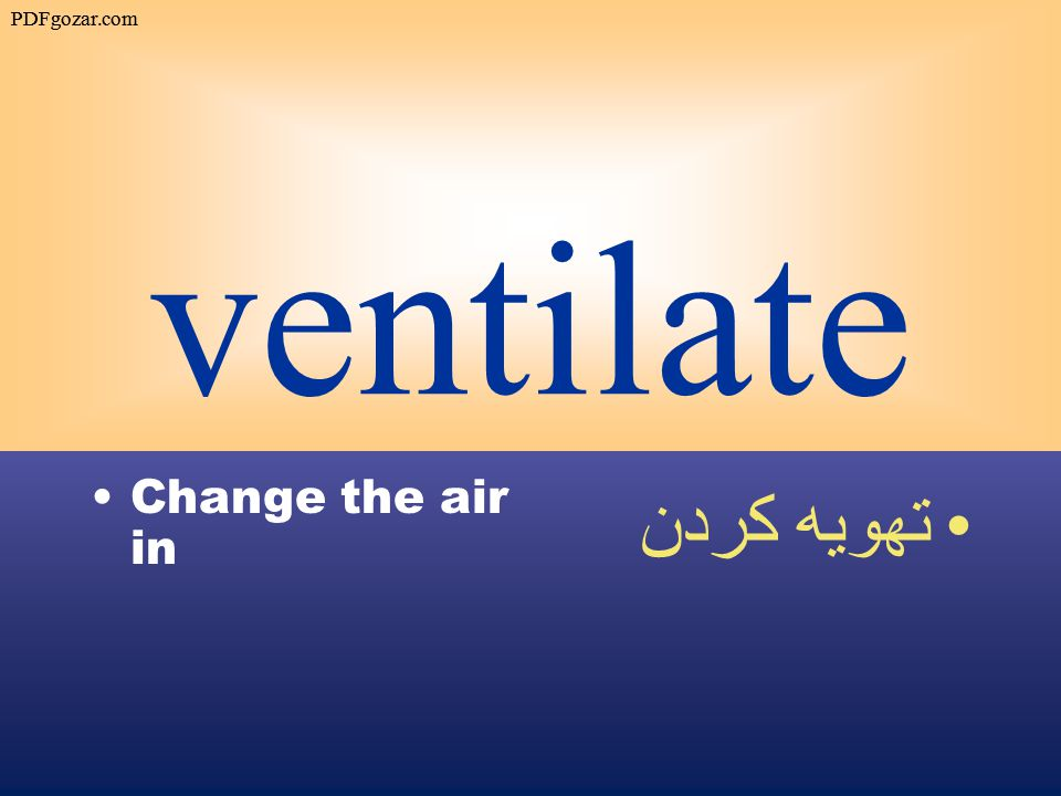 ventilate Change the air in تهويه كردن PDFgozar.com