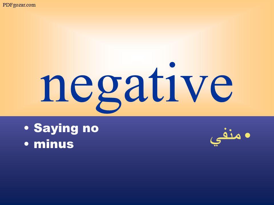 negative Saying no minus منفي PDFgozar.com