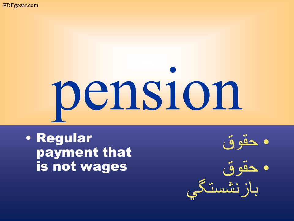 pension Regular payment that is not wages حقوق حقوق بازنشستگي PDFgozar.com