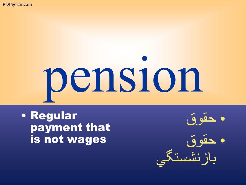 pension Regular payment that is not wages حقوق حقوق بازنشستگي PDFgozar.com