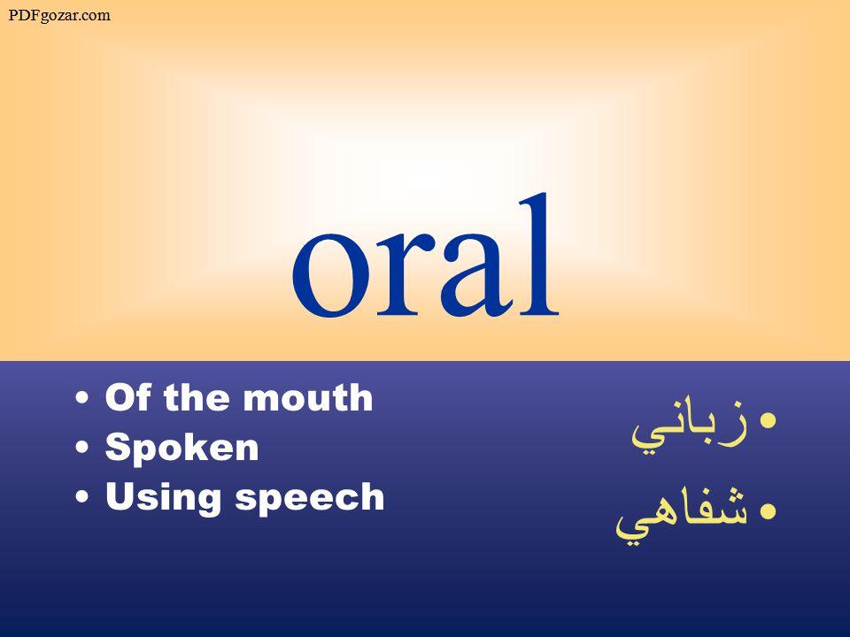 oral Of the mouth Spoken Using speech زباني شفاهي PDFgozar.com