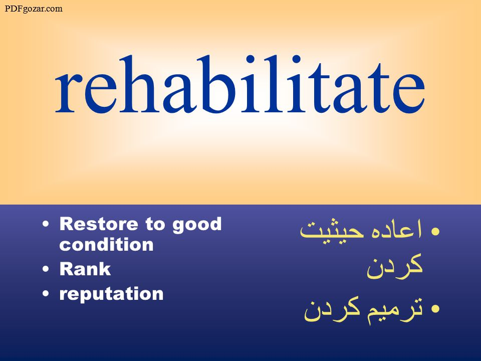 rehabilitate Restore to good condition Rank reputation اعاده حيثيت كردن ترميم كردن PDFgozar.com