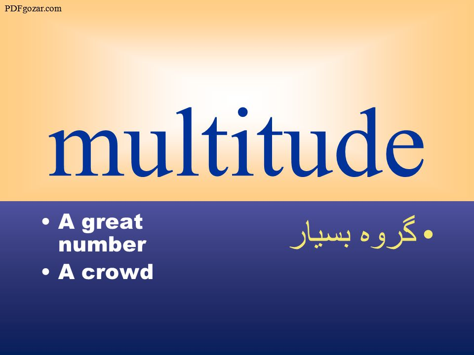 multitude A great number A crowd گروه بسيار PDFgozar.com