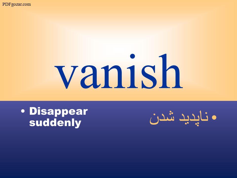 vanish Disappear suddenly ناپديد شدن PDFgozar.com