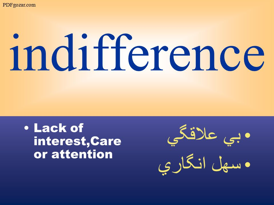 indifference Lack of interest,Care or attention بي علاقگي سهل انگاري PDFgozar.com