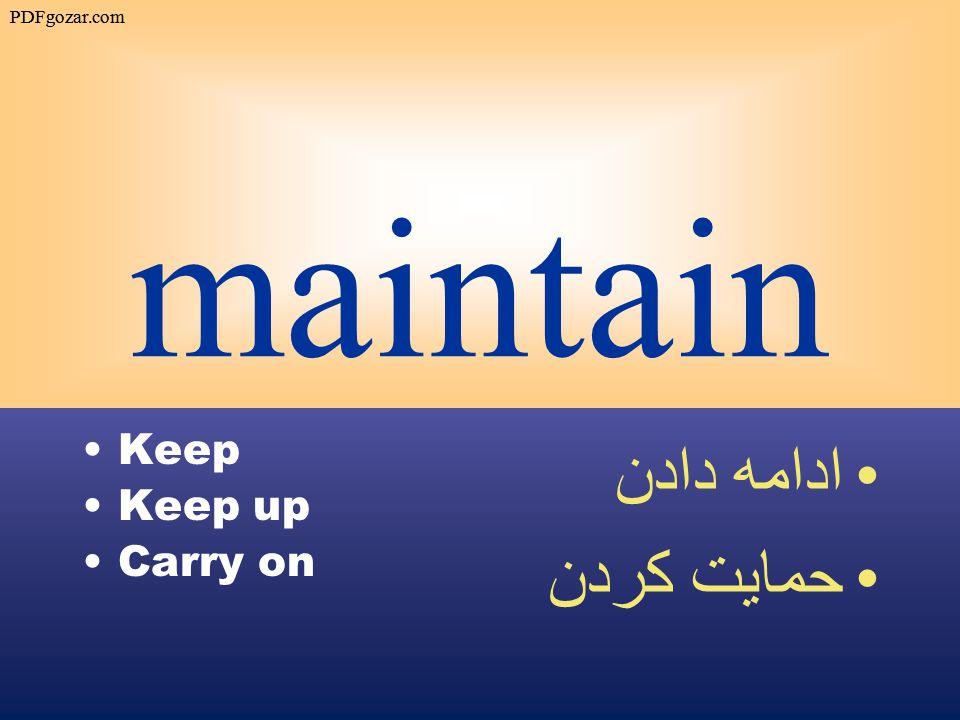 maintain Keep Keep up Carry on ادامه دادن حمايت كردن PDFgozar.com