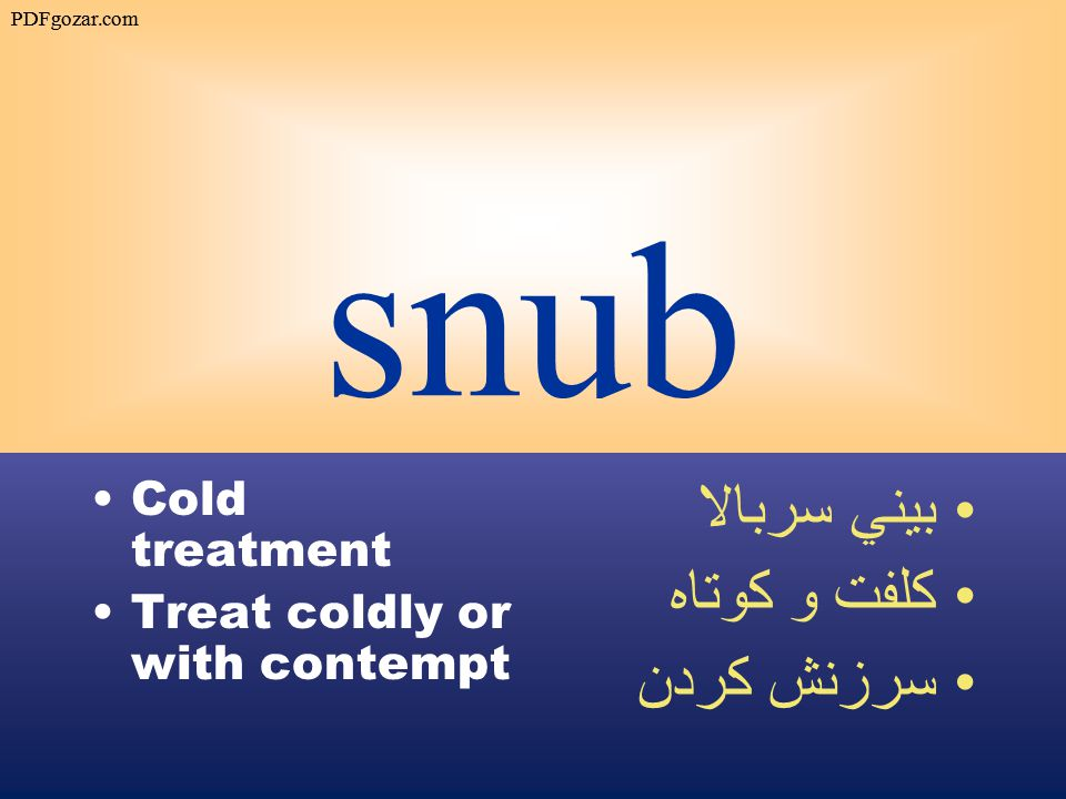 snub Cold treatment Treat coldly or with contempt بيني سربالا كلفت و كوتاه سرزنش كردن PDFgozar.com