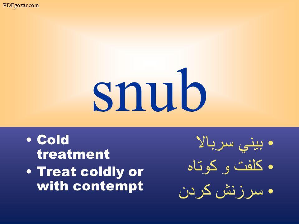 snub Cold treatment Treat coldly or with contempt بيني سربالا كلفت و كوتاه سرزنش كردن PDFgozar.com