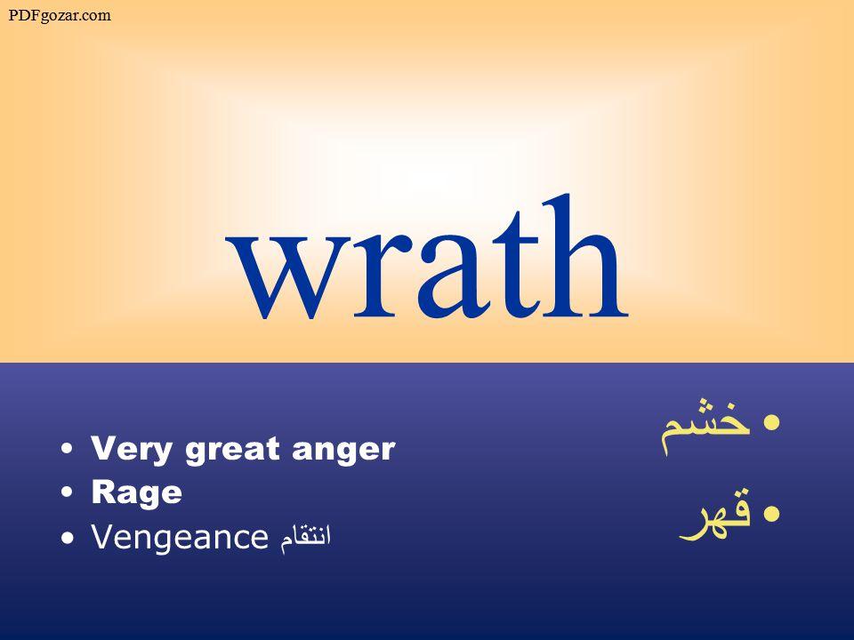 wrath Very great anger Rage Vengeance انتقام خشم قهر PDFgozar.com