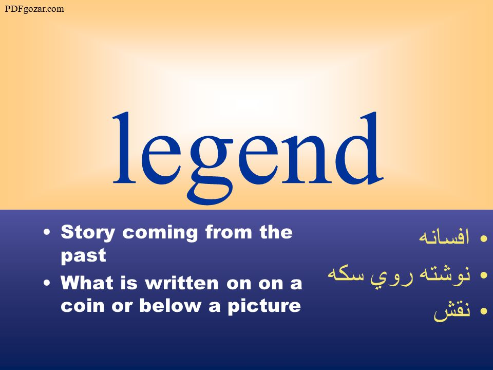 legend Story coming from the past What is written on on a coin or below a picture افسانه نوشته روي سكه نقش PDFgozar.com