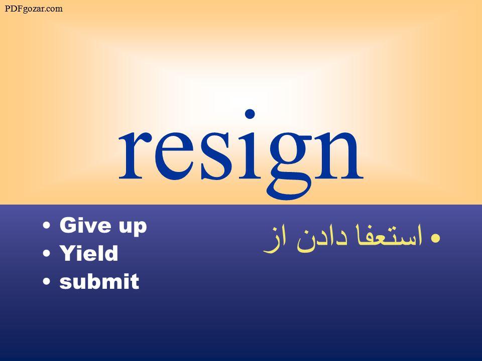 resign Give up Yield submit استعفا دادن از PDFgozar.com