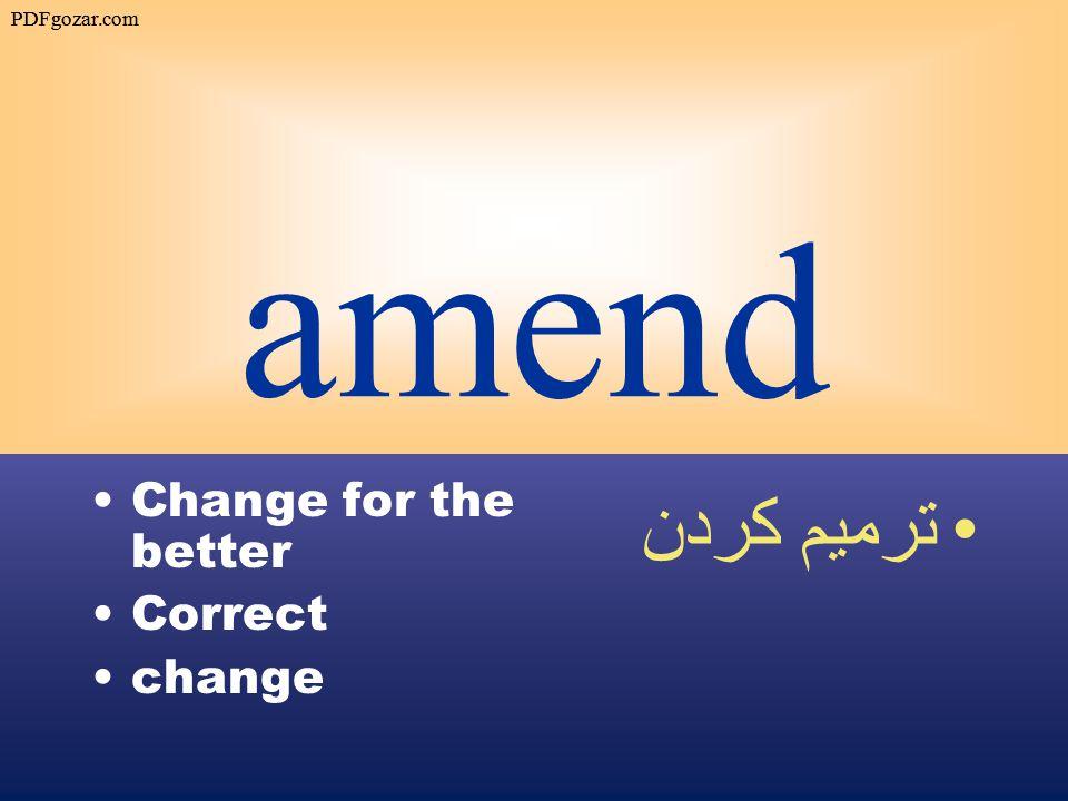 amend Change for the better Correct change ترميم كردن PDFgozar.com