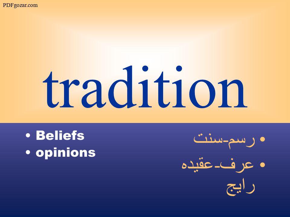 tradition Beliefs opinions رسم - سنت عرف - عقيده رايج PDFgozar.com