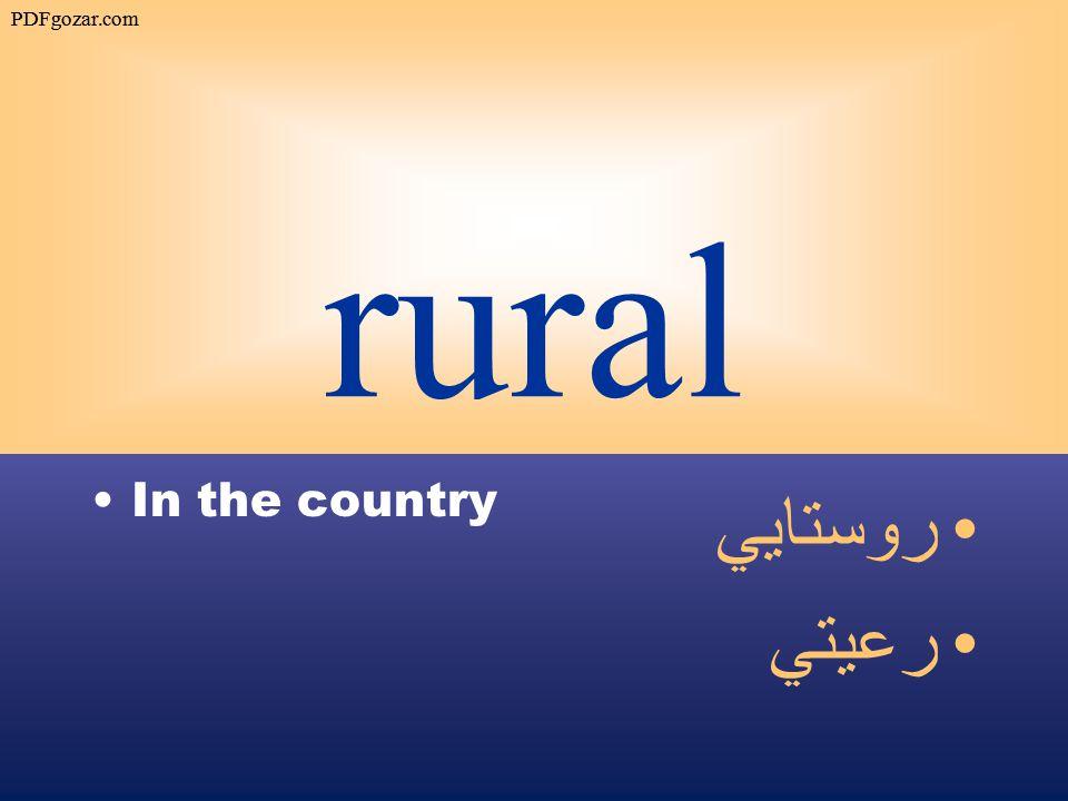 rural In the country روستايي رعيتي PDFgozar.com