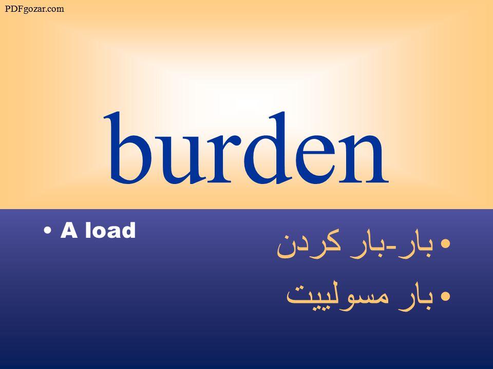 burden A load بار - بار كردن بار مسولييت PDFgozar.com