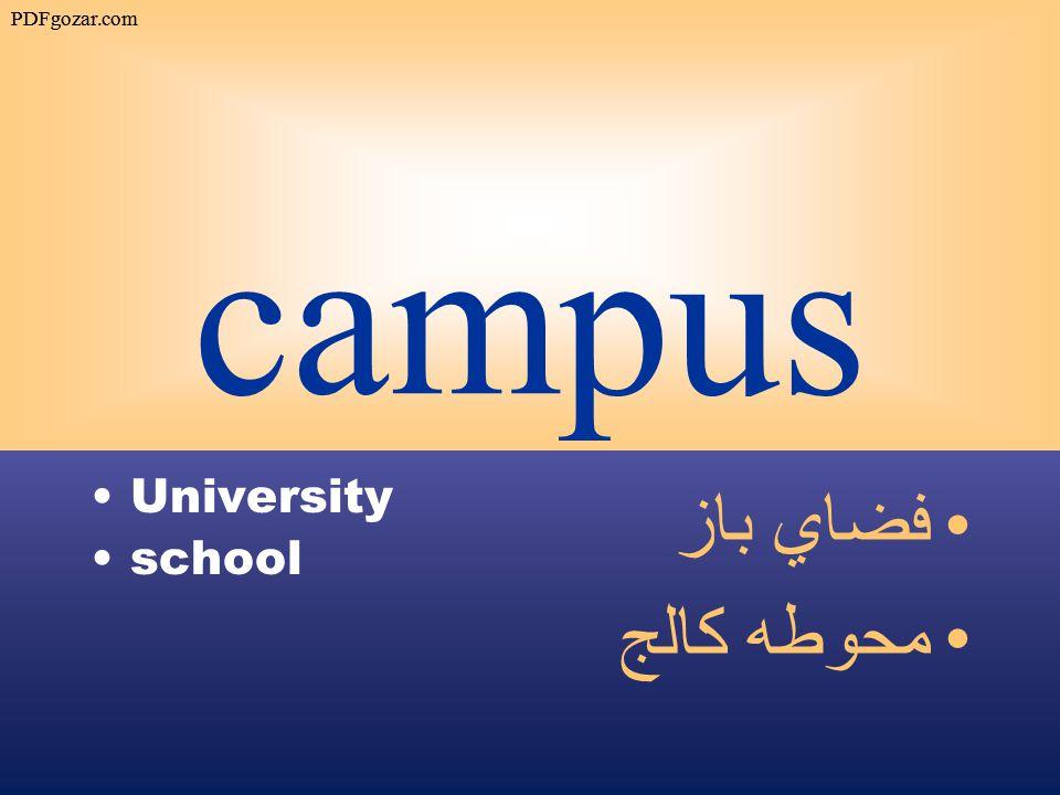 campus University school فضاي باز محوطه كالج PDFgozar.com