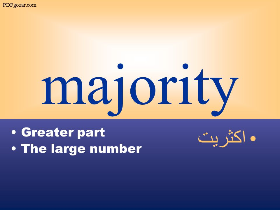 majority Greater part The large number اكثريت PDFgozar.com