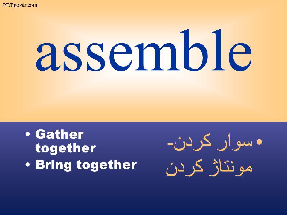 assemble Gather together Bring together سوار كردن - مونتاژ كردن PDFgozar.com