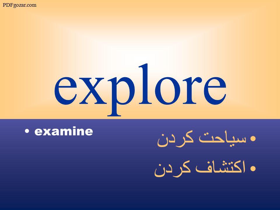 explore examine سياحت كردن اكتشاف كردن PDFgozar.com