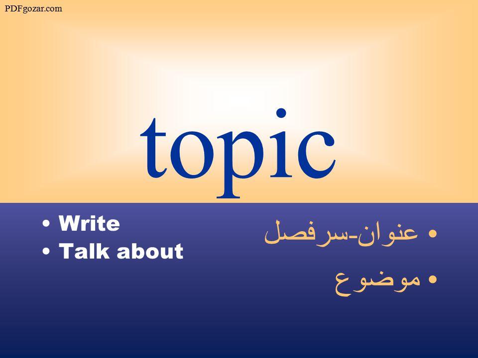 topic Write Talk about عنوان - سرفصل موضوع PDFgozar.com