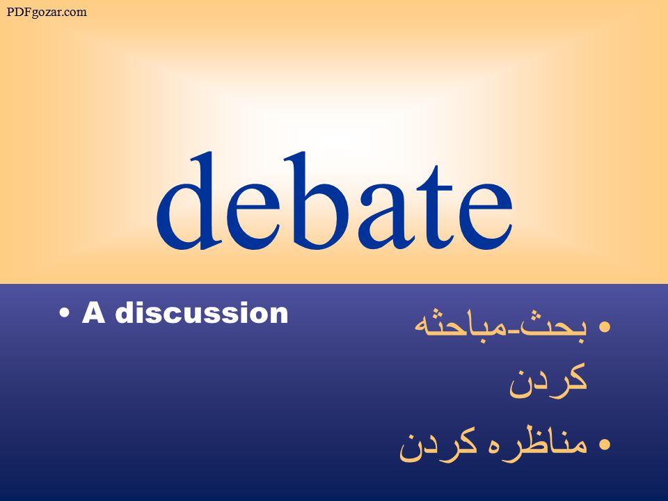 debate A discussion بحث - مباحثه كردن مناظره كردن PDFgozar.com
