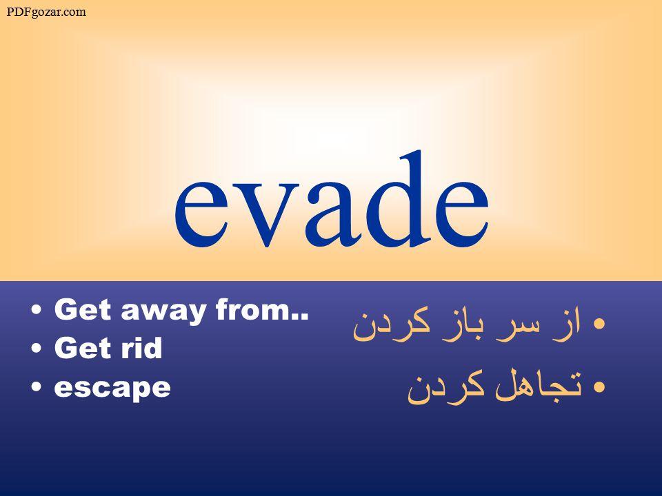 evade Get away from.. Get rid escape از سر باز كردن تجاهل كردن PDFgozar.com
