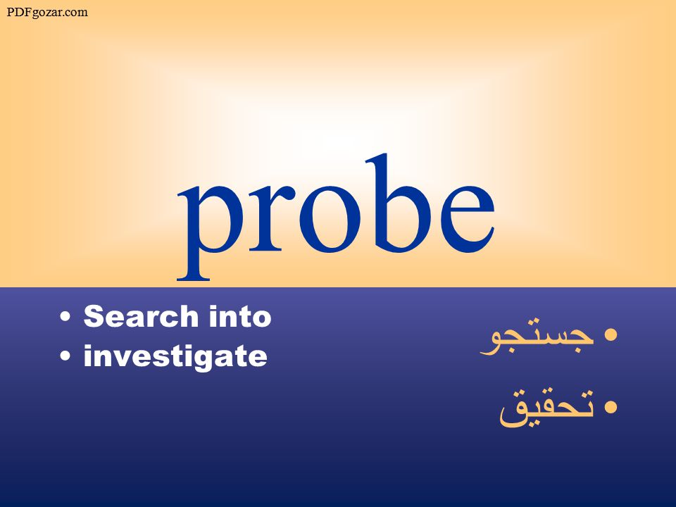 probe Search into investigate جستجو تحقيق PDFgozar.com