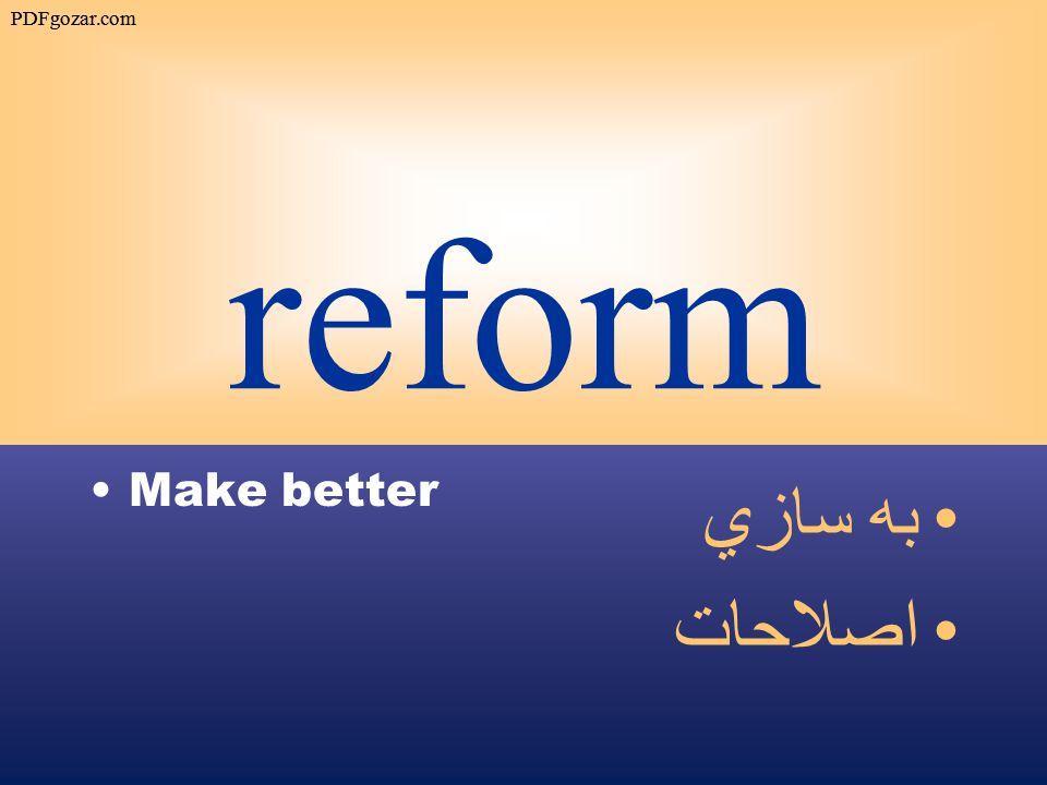 reform Make better به سازي اصلاحات PDFgozar.com