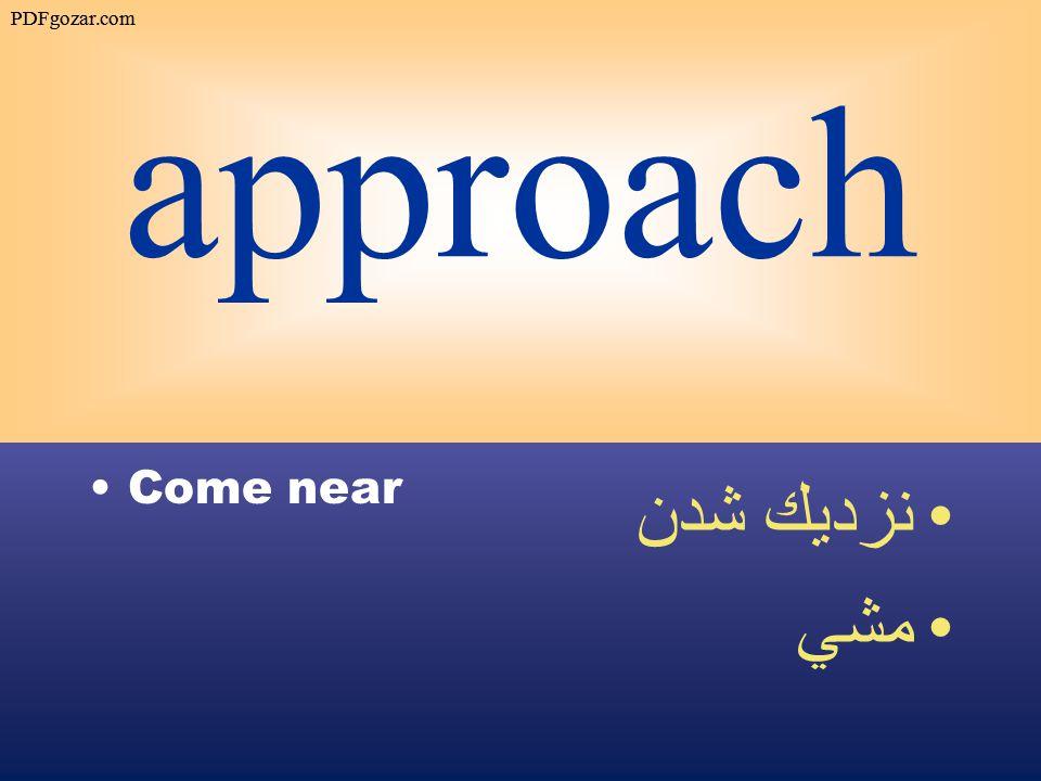 approach Come near نزديك شدن مشي PDFgozar.com