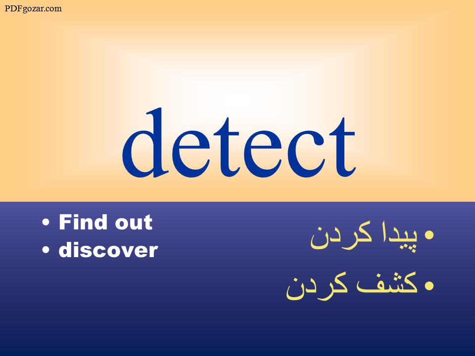 detect Find out discover پيدا كردن كشف كردن PDFgozar.com